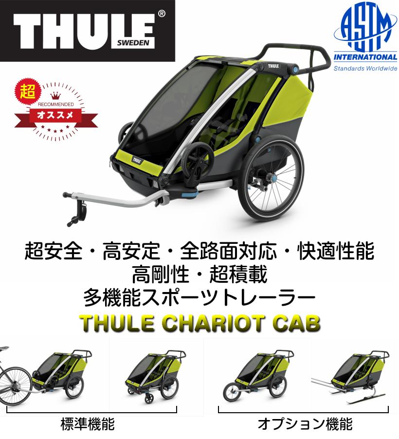 【即納】スーリー・チャリオット・キャブ<Thule Chariot Cab>【けん引アーム&ベビーカー用前輪&防水レインカバー付属】色:イエロー/ブラック【アクティブ・サス】【本格リクライニング】【剛性ハードボトム】THULEの大容量マルチトレーラー