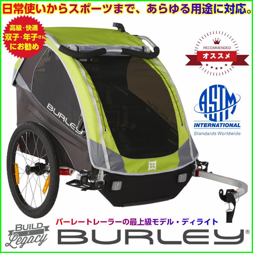 【限定1台】ディーライト・グリーン<Burley D'Lite™Green>S.I.T搭載新モデル【ワイド室内】【アクティブ・サス】【全天候耐水】【エレベーター可】最も優雅なチャイルドトレーラー