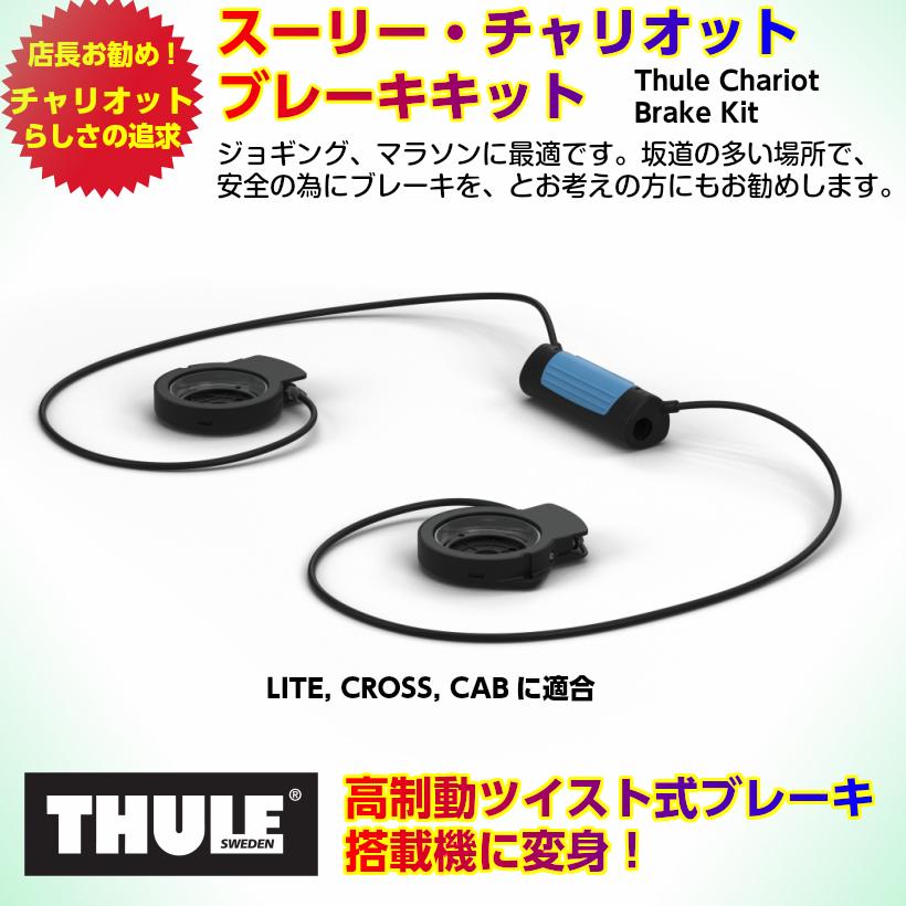 【即納】スーリー・チャリオット・ブレーキキット<Thule Chariot Brake Kit>★後輪制動形の手元操作式ブレーキ