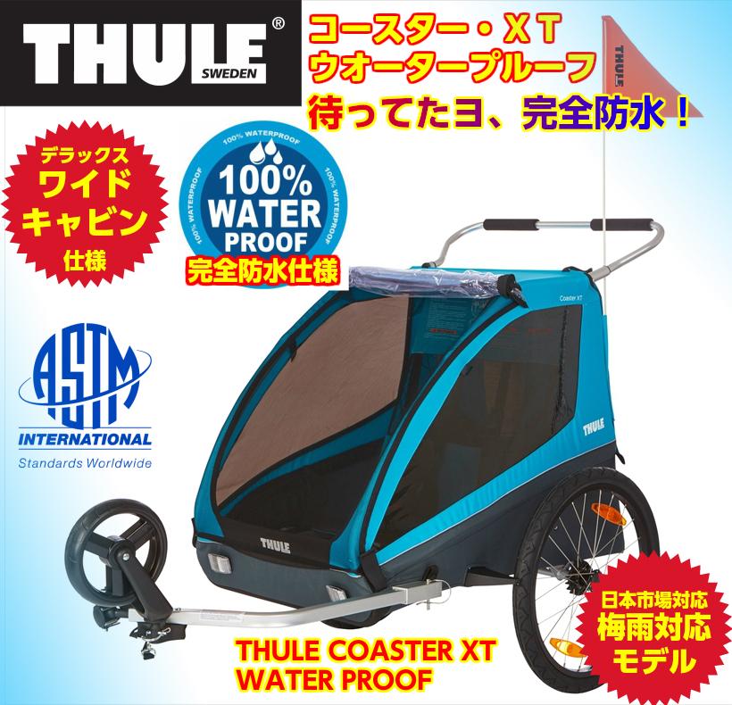 【即納】完全防水スーリー・コースター・XT<Thule Coaster XT Waterproof>完全防水カバー付属サイクリング用けん引アーム&ベビーカー用前輪付属(色:スーリー・ブルー) ★2人乗り・保育園送迎最適