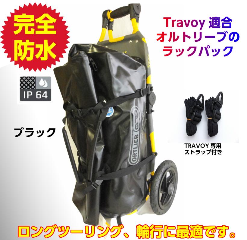【即納】BurleyTravoy適合・完全防水オルトリーブ・ラックパック<ORTLIEB Rack Pack 89>Travoy輪行を可能にする89リットル完全防水バック(リピート割対象外です)