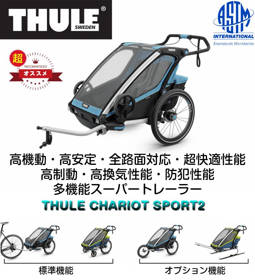【即納】スーリー・チャリオット・スポーツ2<Thule Chariot Sport2>2人乗り 究極 おしゃれ ベビーカー チャイルドトレーラー 2人乗り 積載45Kg レインカバー付属 サス ディスクブレーキ 快適シート 通気性 アスリート リクライニング カラー:ブルー・ブラック