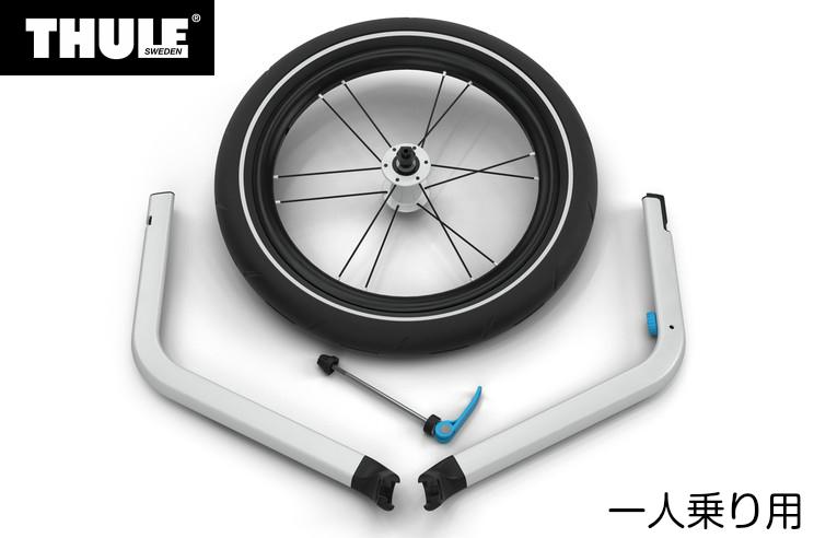 【即納】スーリー・チャリオット・ジョギングキット1<Thule Chariot Jogging Kit1>★Thule Chariotが高性能なジョギング用ベビーカーになります。★デザイン機能とも一新しました