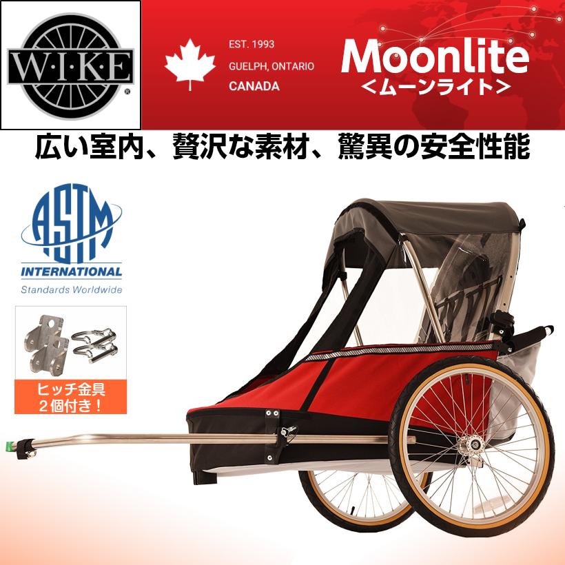 【即納】ワイク ムーンライト<WIKE Moonlite>チャイルドトレーラー お子様1歳から9歳くらい 二人乗り・身長132cmくらい・積載45kgまで、室内超広々仕様・ベビーカー用前輪付属 色・レッド