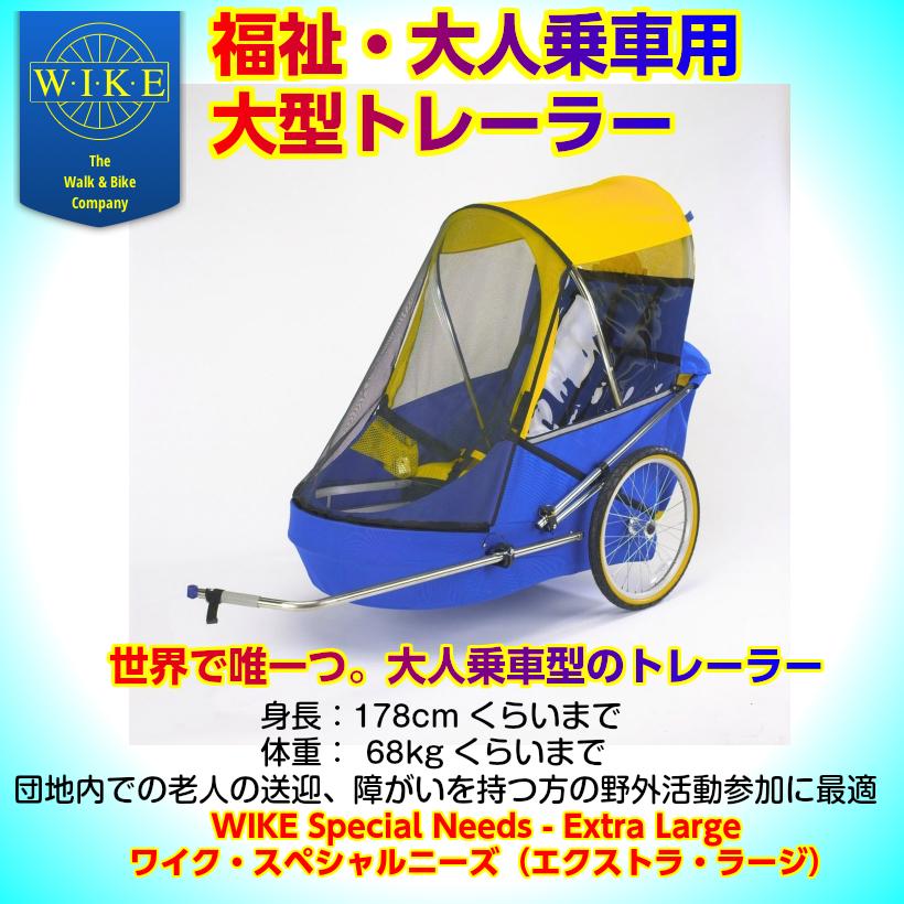 【即納】ワイク-大人乗車用福祉トレーラー<Wike Extra Large Special Needs trailer> 身長178cm・体重68キロくらいまで大人乗車のニーズを捉えた世界で唯ひとつのトレーラー 色・ブルーイエロー