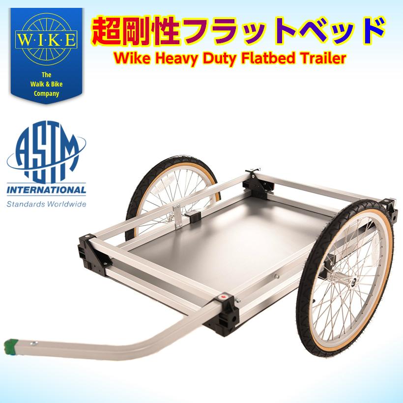 【即納】ワイク・超剛性フラットベッド<WIKE Heavy Duty Flatbed Trailer>積載57kgまで 重量:9kg シャーシサイズ:76x56cm 通りぬけ幅:81 cm 店長お勧め カラー:シルバー