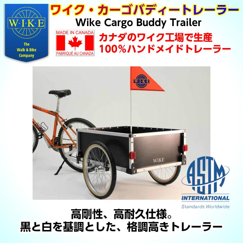 【即納】ワイク・カーゴ・バディートレイラ―<Wike Cargo Buddy Trailer>ボックスタイプのおしゃれトレーラー 希少なカナダ製ハンドメイド 積載:45 kg 重量:11.5 kgボックス内径: 56x 78 x 30cm通りぬけ幅:81 cm カラー:ブラック