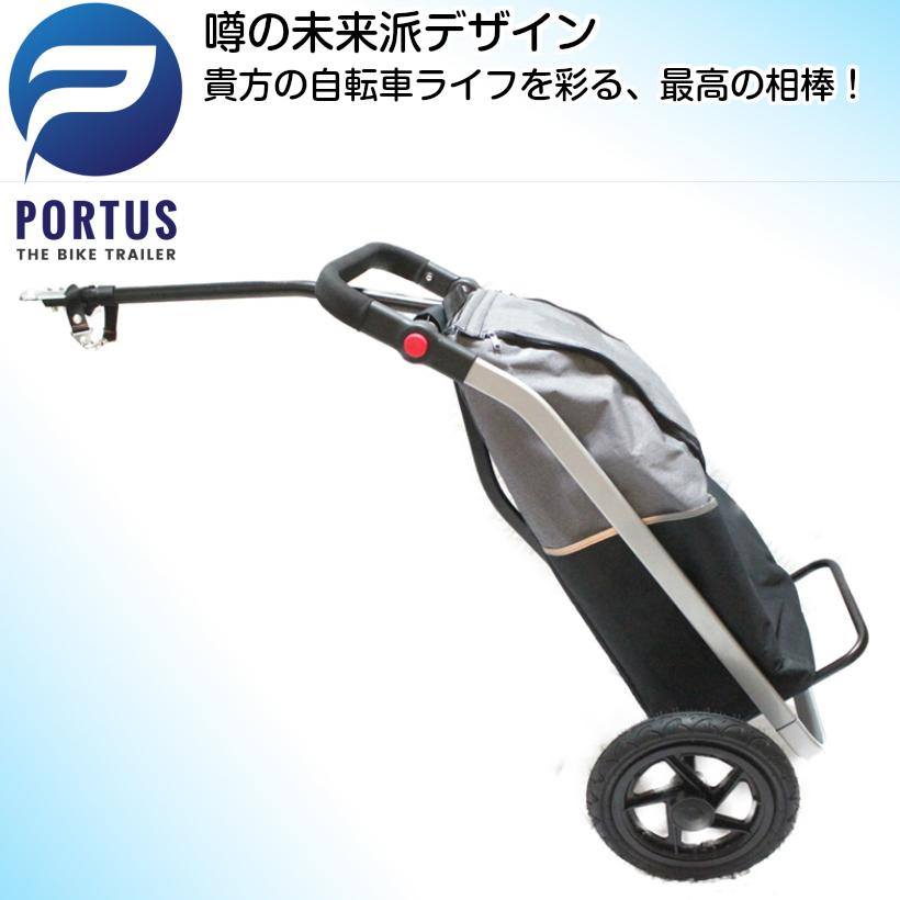 【即納】ポルタス・コメット<PORTUS COMET PROSSIMO> モバイル サイクルトレーラー サイクル トレーラー 小型 コンパクト 軽量 軽い 持ち運び 簡単 アルミ ショッピング キャンプ 輪行 20インチから700Cまで 色 ブラック・グレー