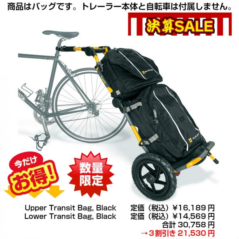 【限定3セット・お買い得品】トラヴォイ・トランジットバッグ(上下セット)Burley Travoy Upper Transit Bag(Black)
