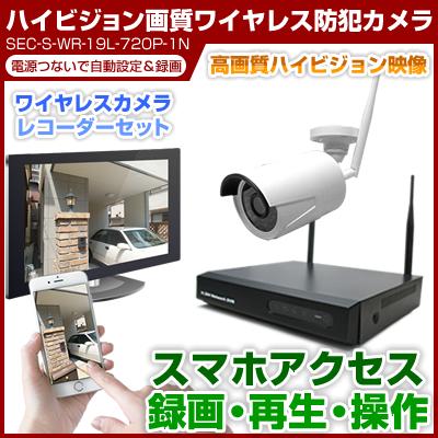 無線防犯カメラ1台セット!ワイヤレス 屋外用 防犯カメラ1台+16インチLCDモニター+録画機+1TBハードディスクセット 無線/ワイヤレス/工事不要/動体検知/赤外線/屋外/防水/録画/HDD/送料無料 ブロードウォッチ SEC-S-WR-19L-720P-1N