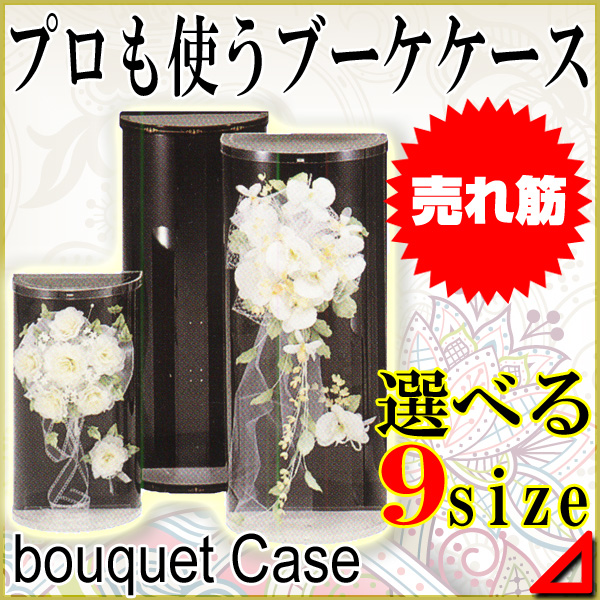 ブーケケース small cascade bouquet case case wedding bouquet bridal bouquet case W25cm × D15cm×H32cm