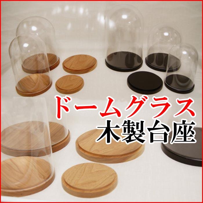 ガラスドーム ディスプレイ 日本製 T-3717 木製台座