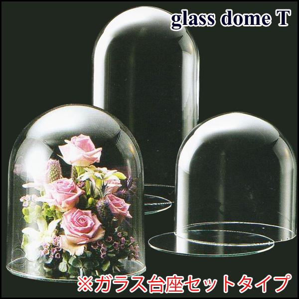 ガラスドーム ディスプレイ 日本製 T-3716 ガラス台座セット