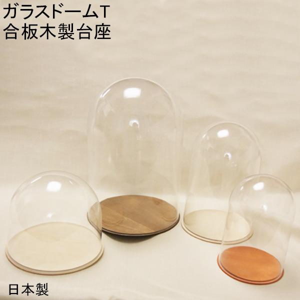 ガラスドーム ディスプレイ 日本製 T-3714 木製合板台座セット