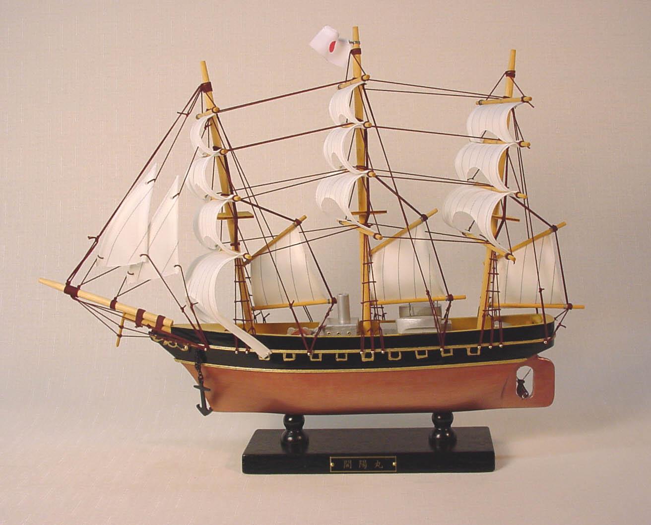 帆船模型 モデルシップ 完成品 No256 開陽丸 新築祝 開業祝 お祝い 門出【楽ギフ_のし】【楽ギフ_メッセ入力】