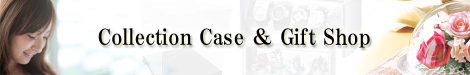 コレクションケースのお店:人形ケース、フィギュアケース、インテリア雑貨、ギフト商品の販売