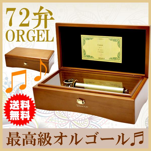 72弁オルゴール EX361JK オルフェウス orgel music box オルゴール療法 音楽療法【楽ギフ_のし】【楽ギフ_メッセ入力】