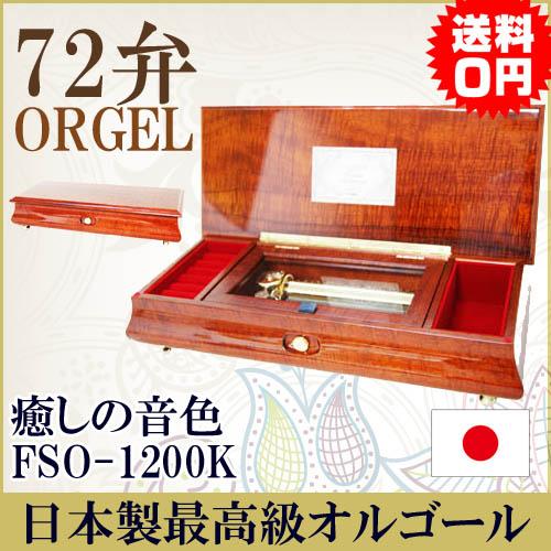 72弁オルゴール FSO-1200k 曲目:カノン 日本製 オルゴール療法 音楽療法【楽ギフ_のし】【楽ギフ_メッセ入力】