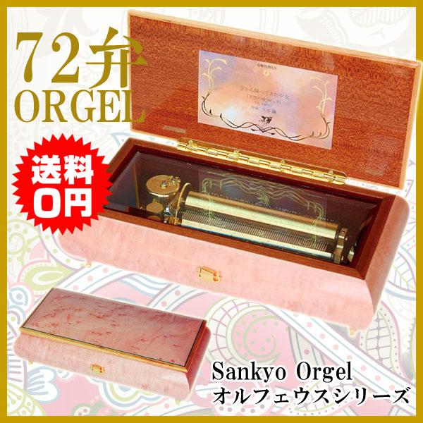 72弁オルゴール EX364JK orgel music box オルゴール療法 音楽療法【楽ギフ_のし】【楽ギフ_メッセ入力】