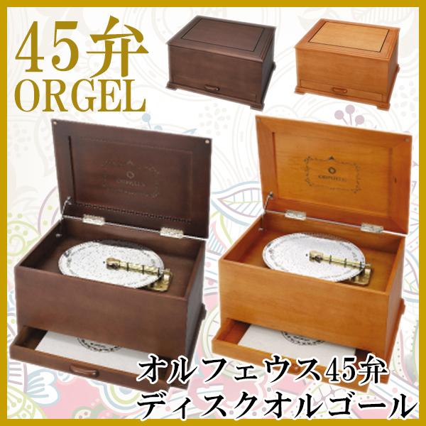 45弁ディスクオルゴール DS401 orgel music box オルゴール療法 音楽療法【楽ギフ_のし】【楽ギフ_メッセ入力】
