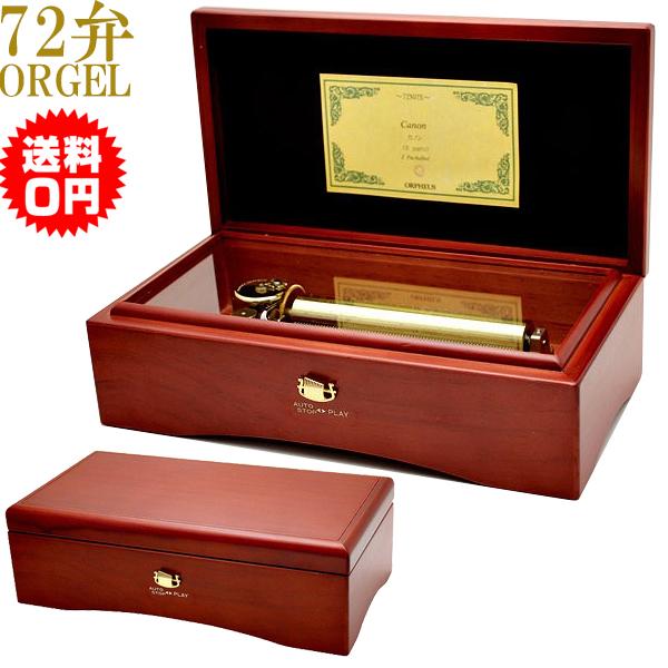 72弁オルゴール EX384JK orgel music box オルゴール療法 音楽療法【楽ギフ_のし】【楽ギフ_メッセ入力】