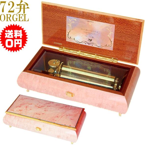 72弁オルゴール EX364JK orgel music box オルゴール療法 音楽療法【_のし】【_メッセ入力】