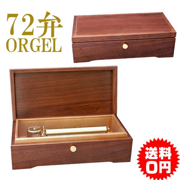 72弁オルゴール OE026 orgel music box オルゴール療法 音楽療法【楽ギフ_のし】【楽ギフ_メッセ入力】
