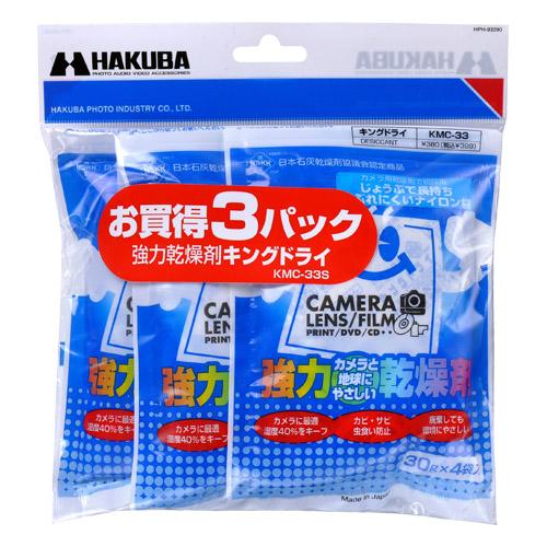 本州 四国 九州は送料525円1万円以上は無料 出荷目安2営業日 年中無休 ハクバ 強力乾燥剤 使い勝手の良い キングドライ3パック KMC-33S