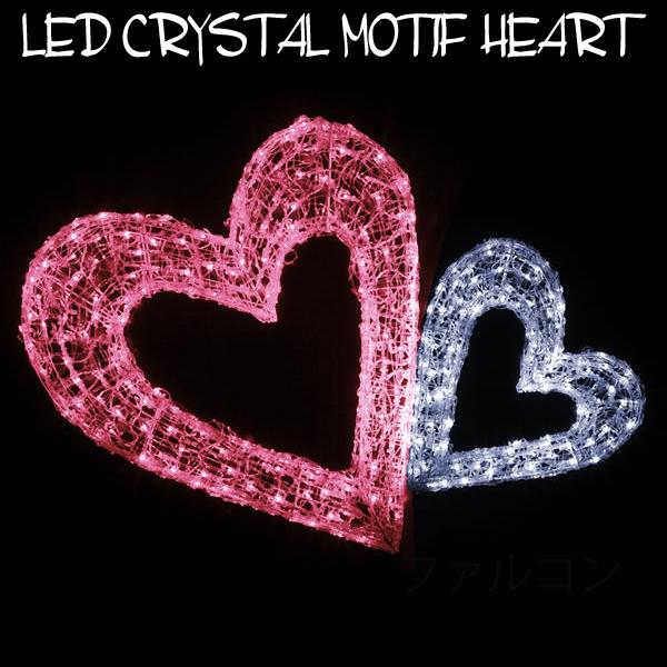LEDクリスタル ハートセット ピンク ホワイト