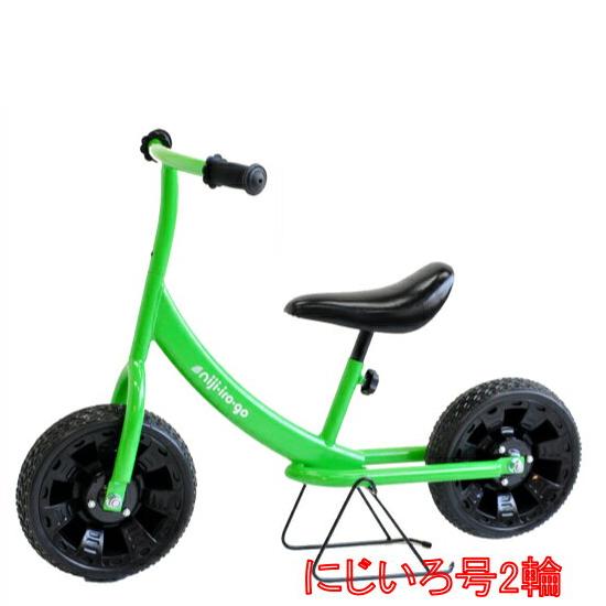 3歳からはこのサイズ!にじいろ号2輪 グリーンペダルなし自転車、バランストレーニング