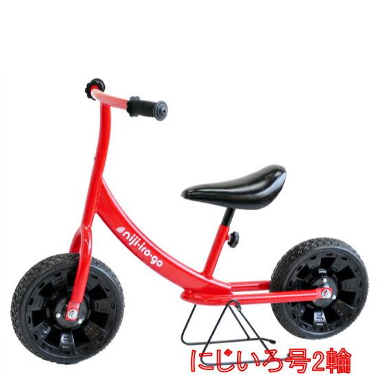3歳からはこのサイズ!にじいろ号2輪 レッドペダルなし自転車、バランストレーニング