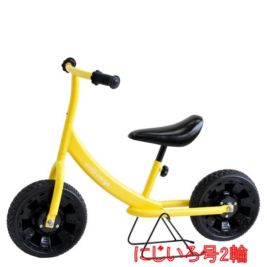 【3歳からはこのサイズ!】にじいろ号2輪 イエロー【ペダルなし自転車、バランストレーニング】