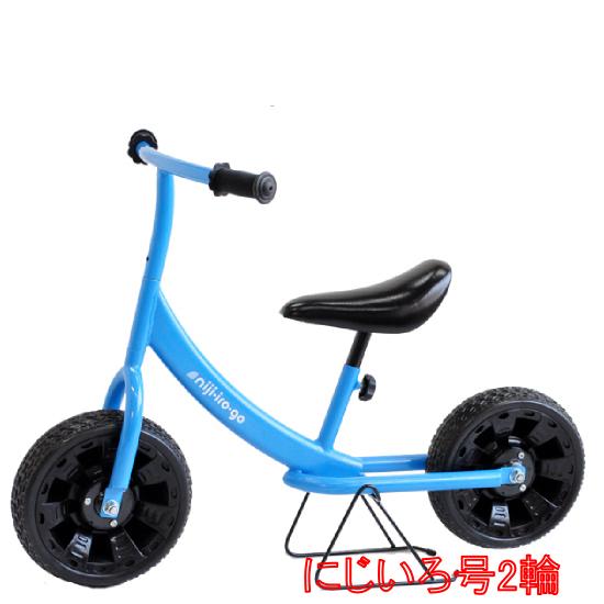 【3歳からはこのサイズ!】にじいろ号2輪 ブルー【ペダルなし自転車、バランストレーニング】