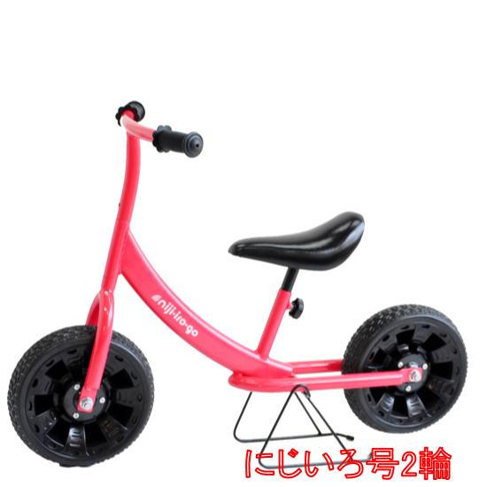 3歳からはこのサイズ!にじいろ号2輪 ピンクペダルなし自転車、バランストレーニング