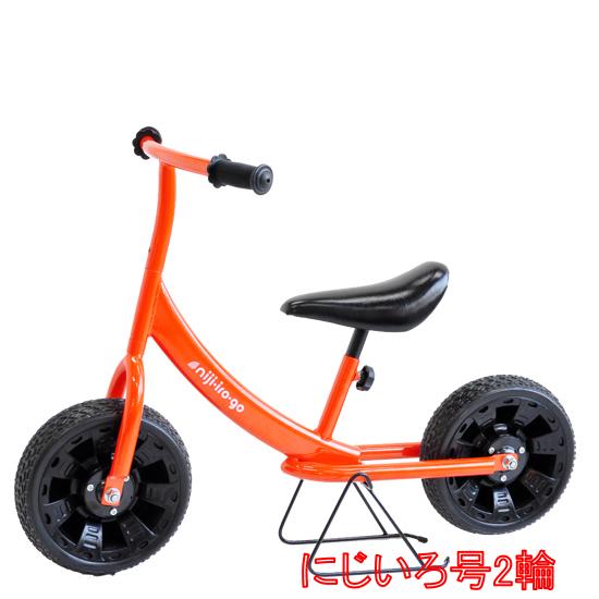 3歳からはこのサイズ!にじいろ号2輪 オレンジペダルなし自転車、バランストレーニング