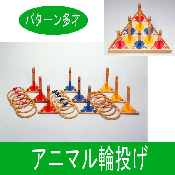 アニマル輪投げ(両面)
