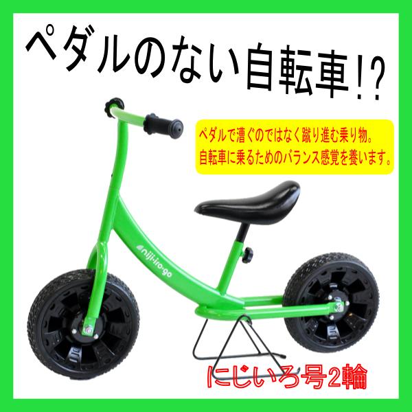 【3歳からはこのサイズ!】にじいろ号2輪 グリーン【ペダルなし自転車、バランストレーニング、送料無料】