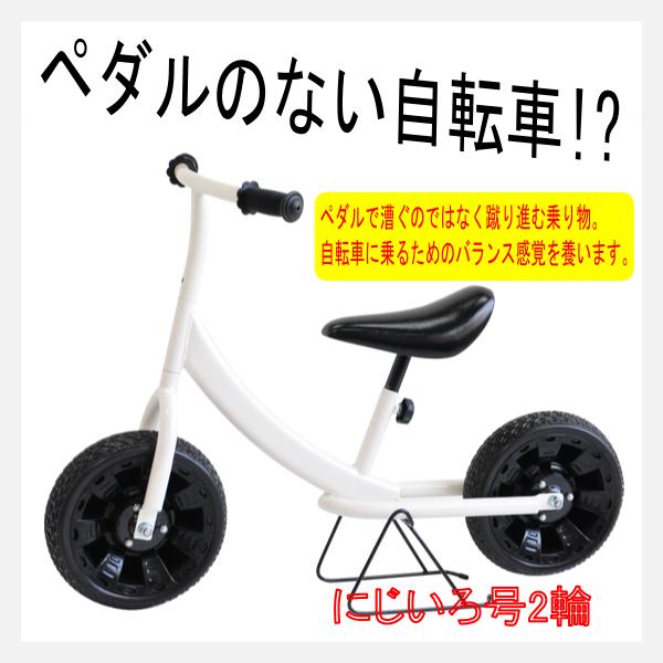 【3歳からはこのサイズ!】にじいろ号2輪 ホワイト【ペダルなし自転車、バランストレーニング、送料無料】
