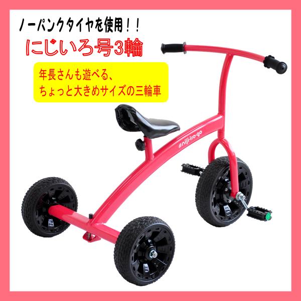 にじいろ号3輪 ピンク