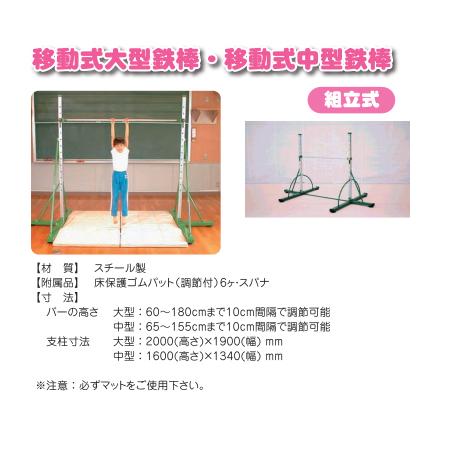 移動式中型鉄棒