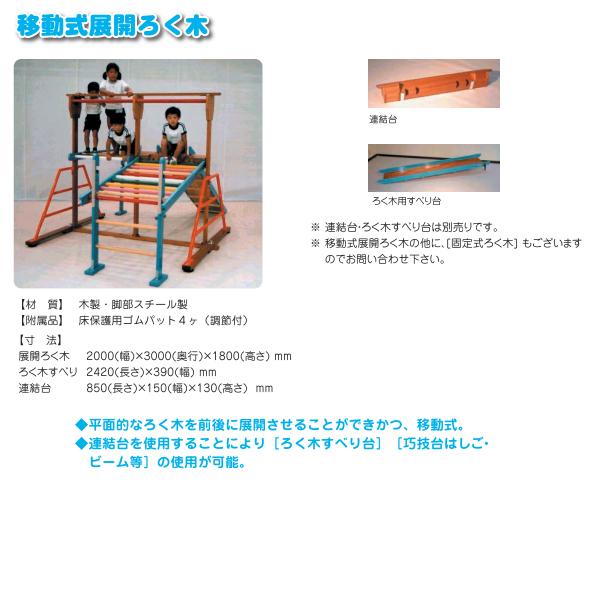 巧技台 移動式展開ろく木(ろく木用すべり台のみ)