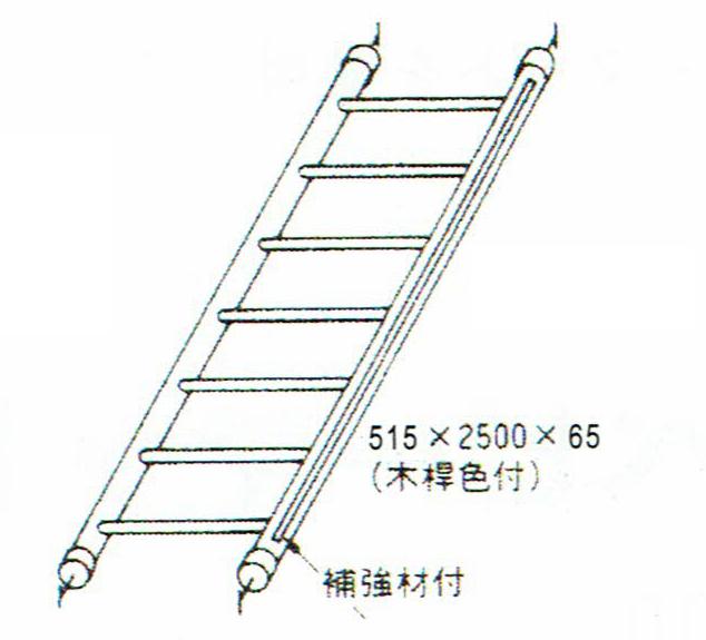 巧技台ワイド用 はしご