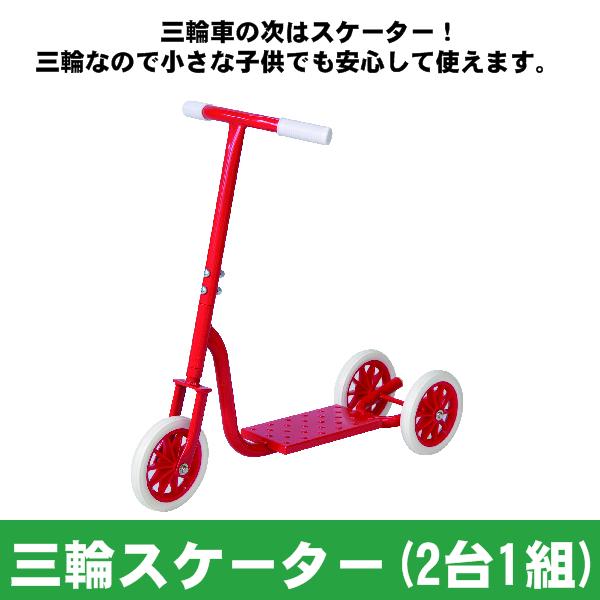 三輪スケーター(2台1組)