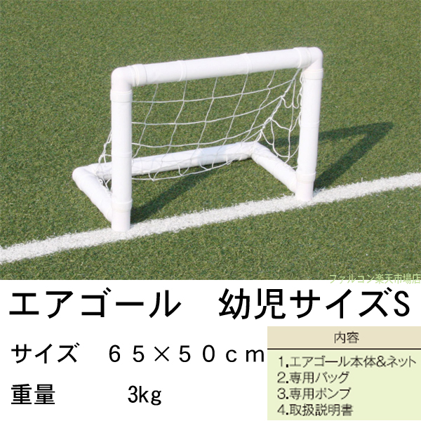 エアゴール ag-01 サッカーゴール フットサル ミニ 室内 室外 簡単 組立