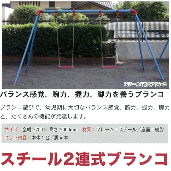スチール2連式ブランコ(送料、工事費別途)
