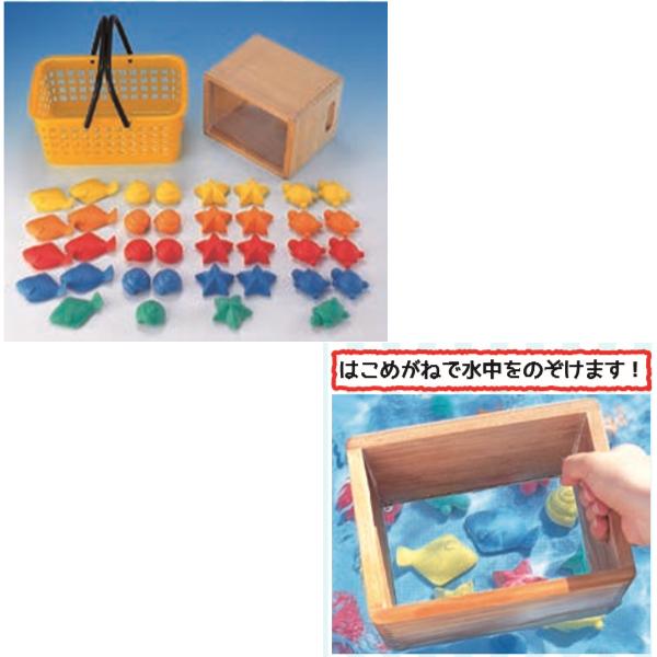 海の仲間ひろい(箱メガネ付き)保育園 幼稚園 水遊び 遊具