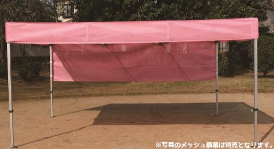 UVフラットメッシュ遮光テント F3045 ワンタッチ式 青、緑、ピンク