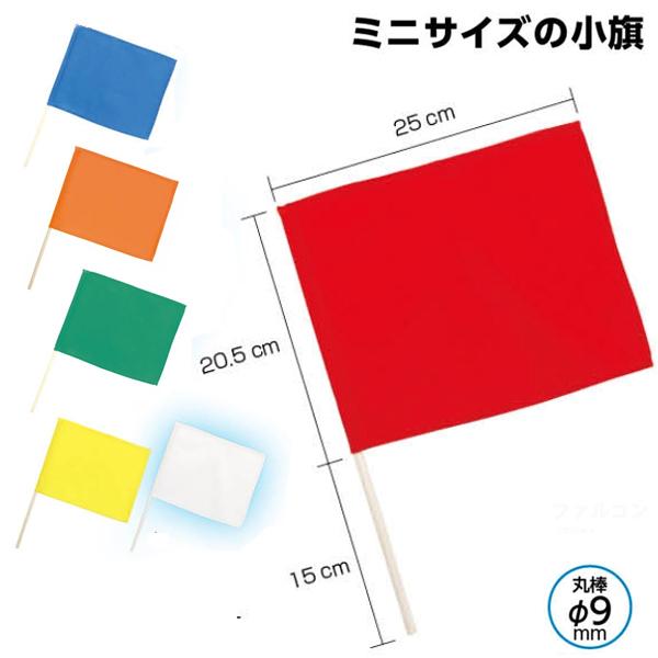 運動会 体育祭 運動会用品 100%品質保証 旗 はた フラッグ 旗上げ ゲーム 応援旗 ミニ小旗 出色 紅白 赤 黄 1本 メール便可 オレンジ 青 白 緑