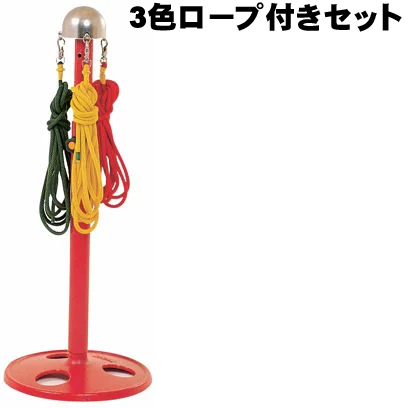 なわとびポール 3色ロープ付き