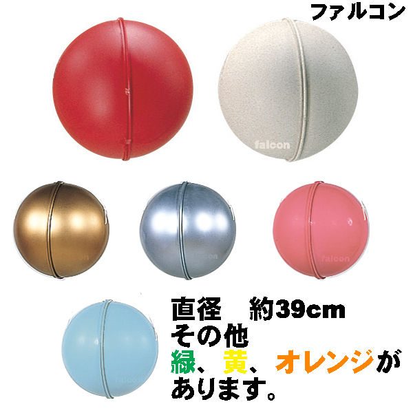 鈴割り玉のみ 1個 くす玉 赤、白、青、黄、オレンジ、緑、金、銀、ピンク、桃、橙、紅白